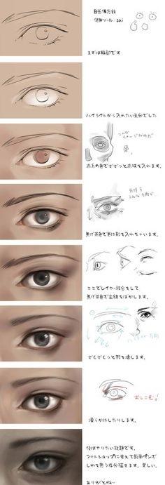 Интересные рисунки глаз аниме, скил улучшен 12