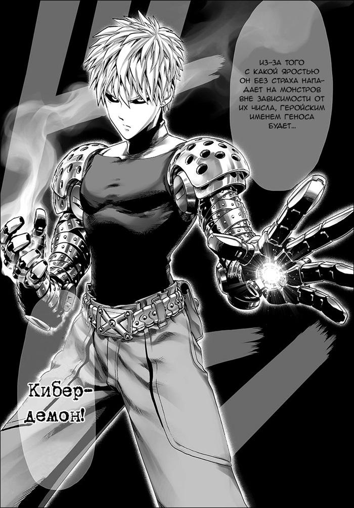 Картинки, рисунок Геноса из аниме Ванпанчмен 06