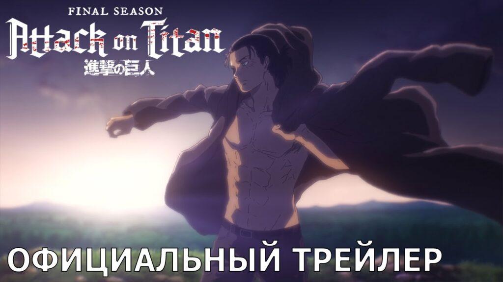 Аниме атака титанов трейлер на русском языке