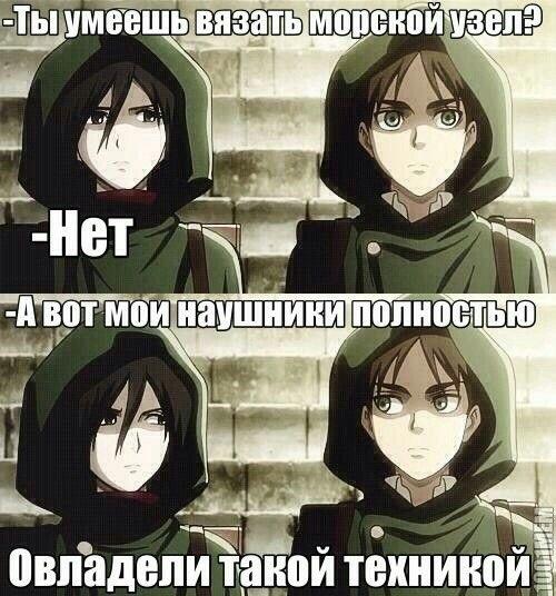 Атака титанов мемы   смешные шутки (23 фото) 01