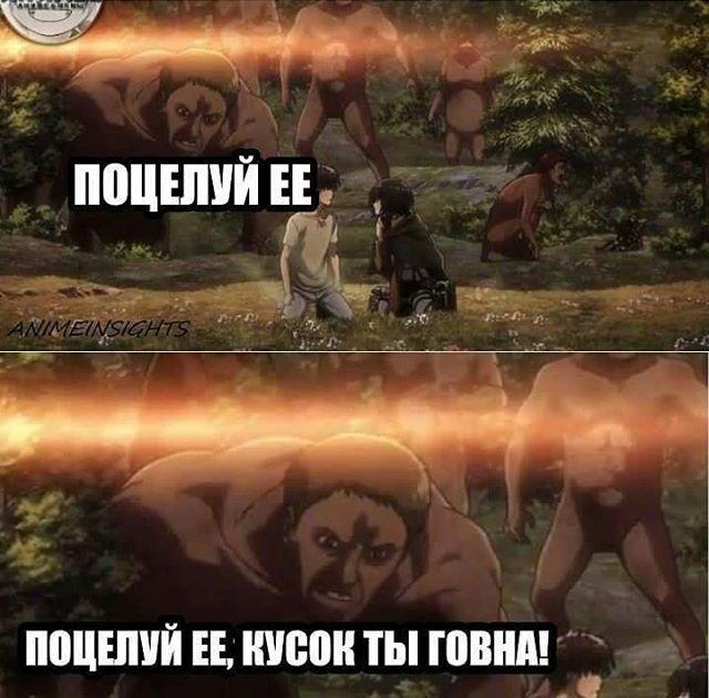 Атака титанов мемы   смешные шутки (23 фото) 03