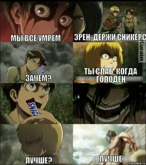 Атака титанов мемы   смешные шутки (23 фото) 05