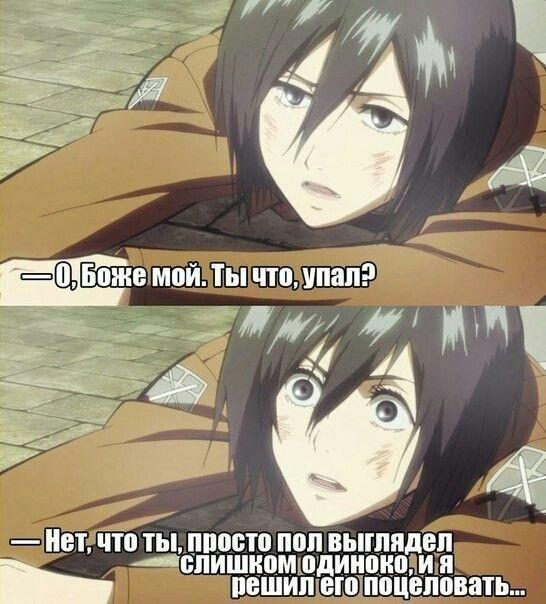 Атака титанов мемы   смешные шутки (23 фото) 07