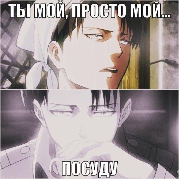 Атака титанов мемы   смешные шутки (23 фото) 11
