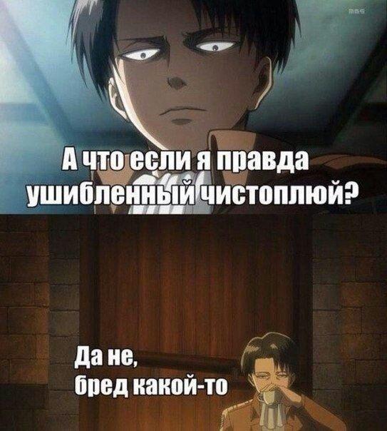Атака титанов мемы   смешные шутки (23 фото) 12