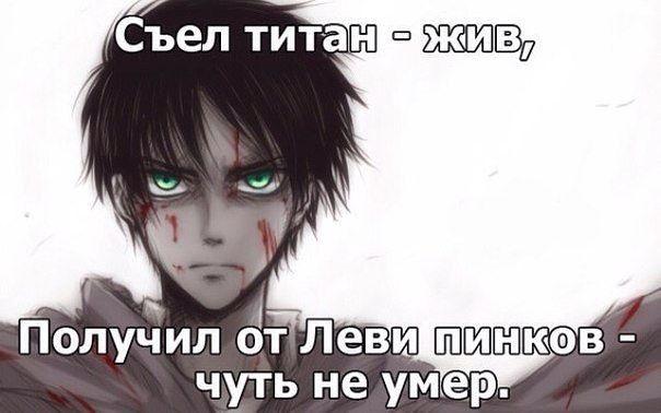 Атака титанов мемы   смешные шутки (23 фото) 14