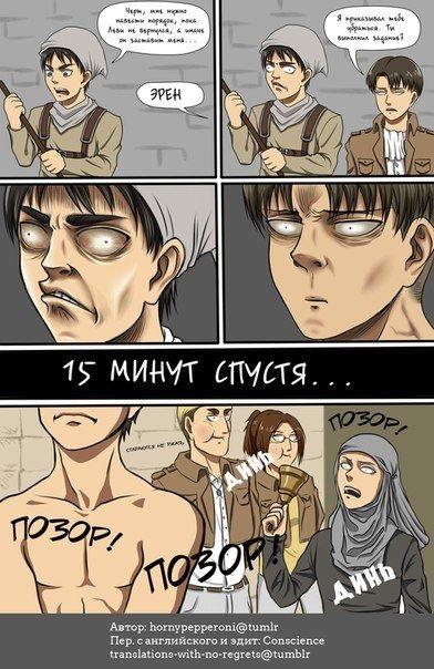 Атака титанов мемы   смешные шутки (23 фото) 21