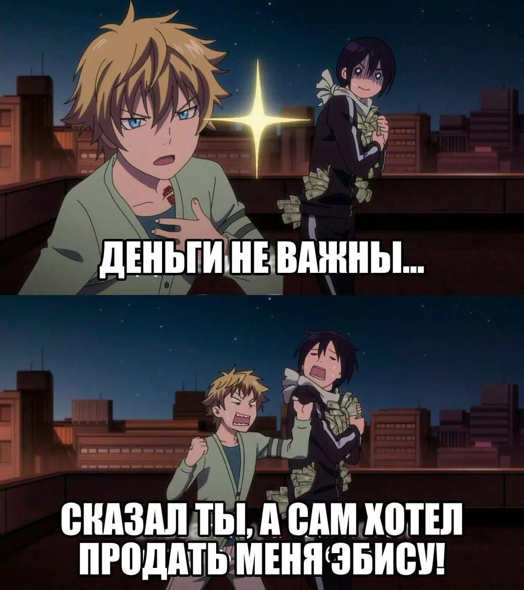 Интересные аниме мемы на русском 1