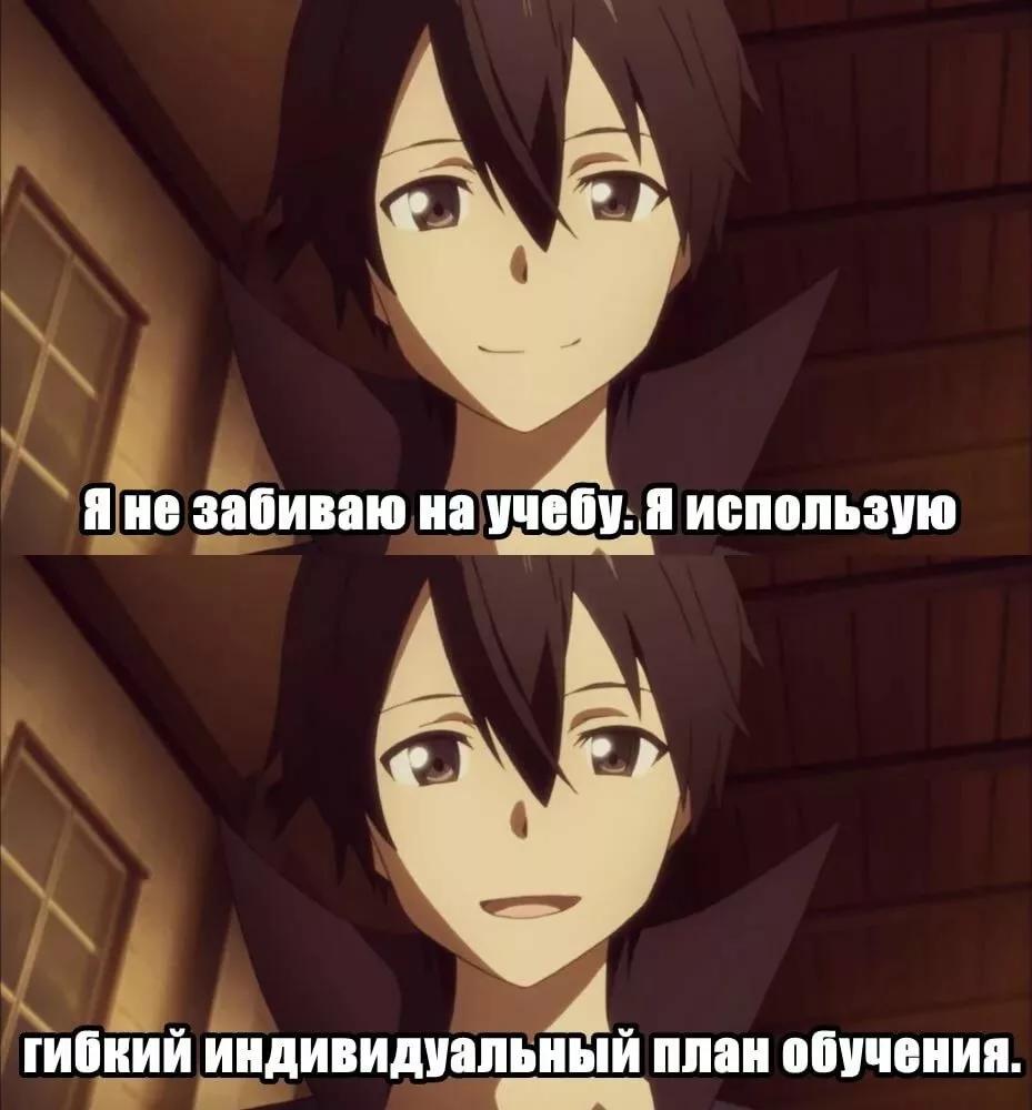 Интересные аниме мемы на русском 15
