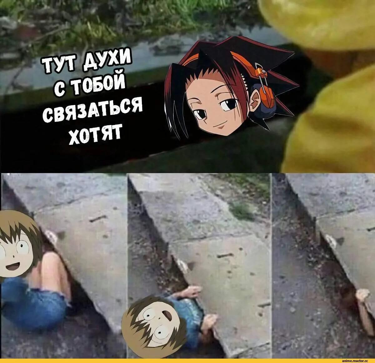 Интересные аниме мемы на русском 6