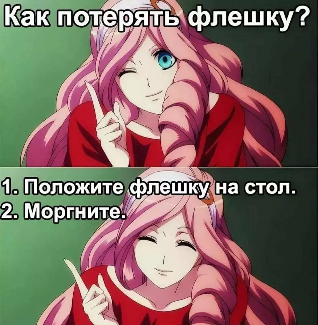 Интересные аниме мемы на русском 8
