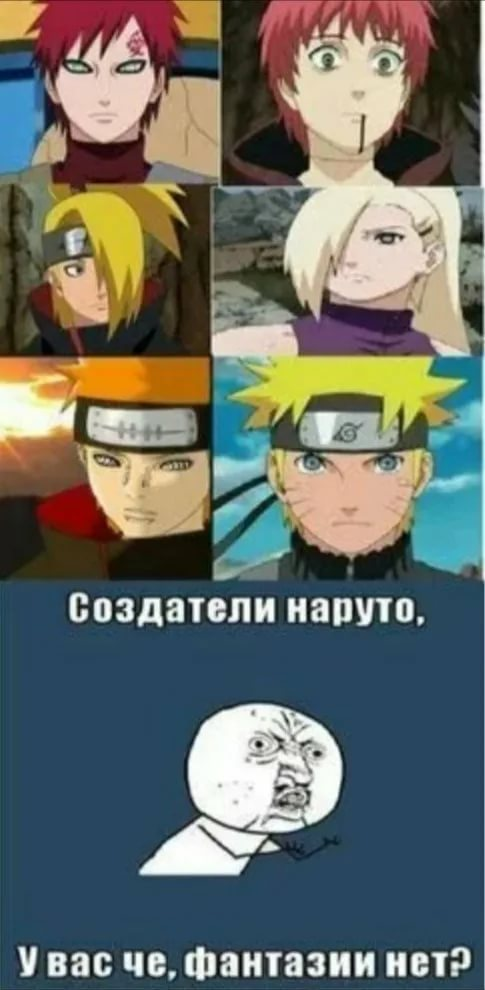 Ржачные аниме мемы на русском наруто 10