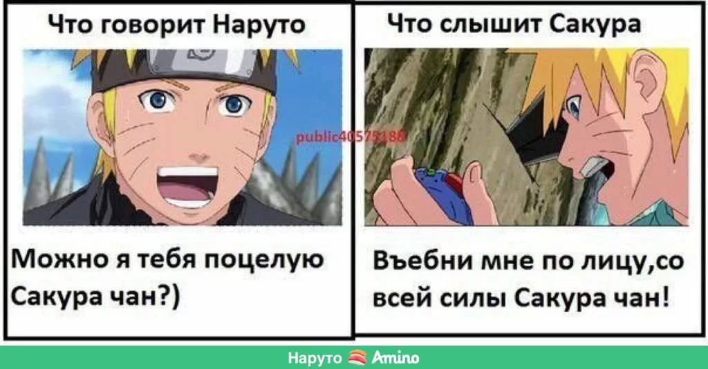 Ржачные аниме мемы на русском наруто 11