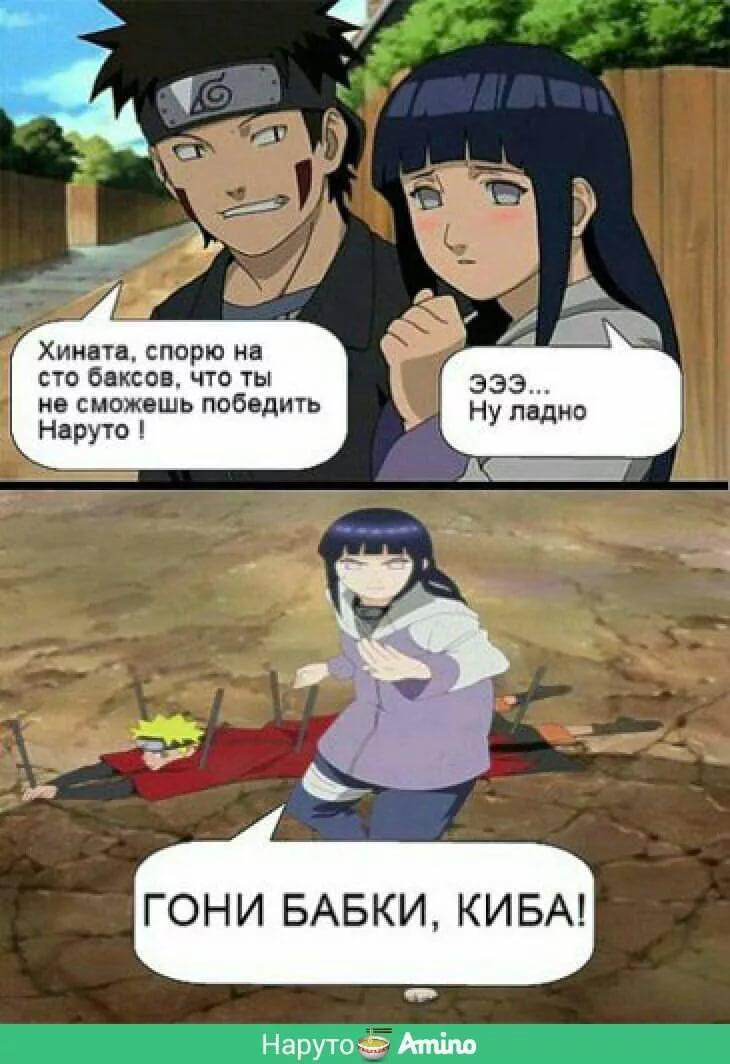 Ржачные аниме мемы на русском наруто 12