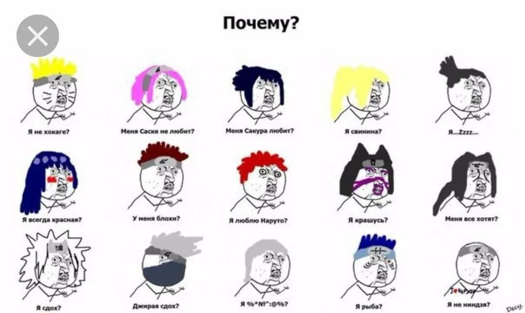 Ржачные аниме мемы на русском наруто 13