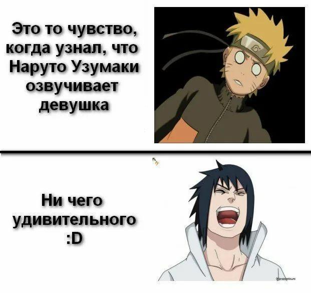 Ржачные аниме мемы на русском наруто 15