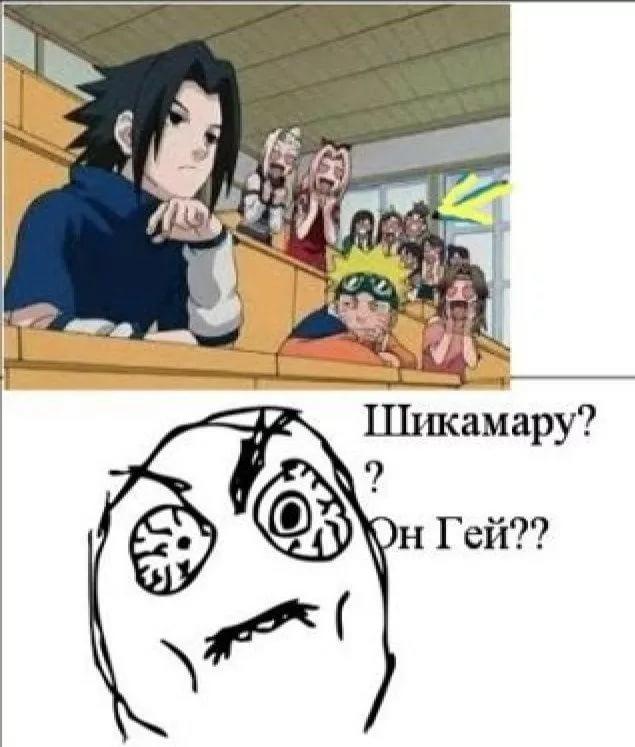 Ржачные аниме мемы на русском наруто 17