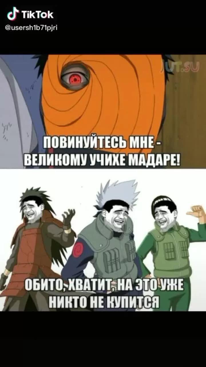 Ржачные аниме мемы на русском наруто 19