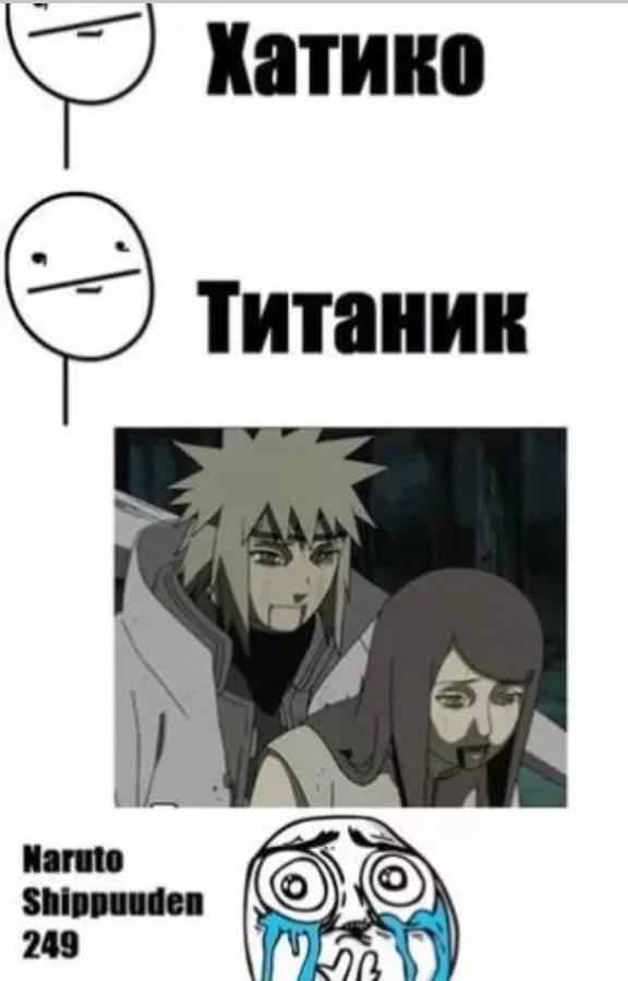Ржачные аниме мемы на русском наруто 20