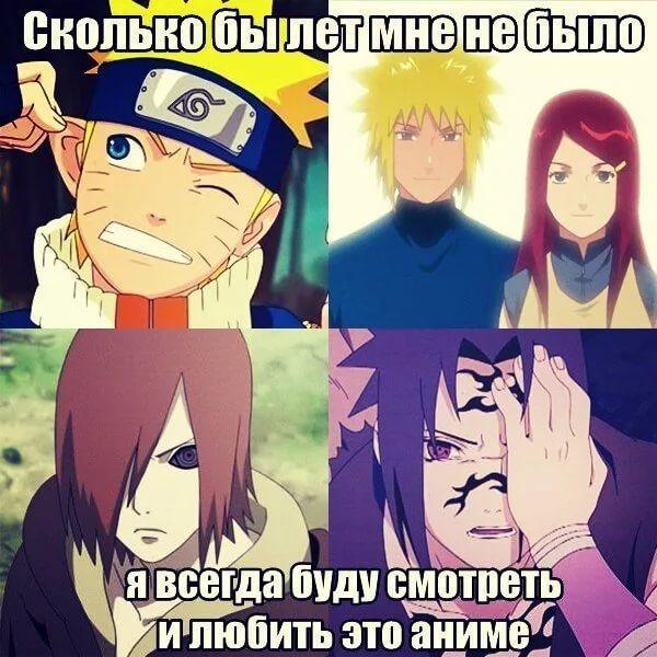 Ржачные аниме мемы на русском наруто 21