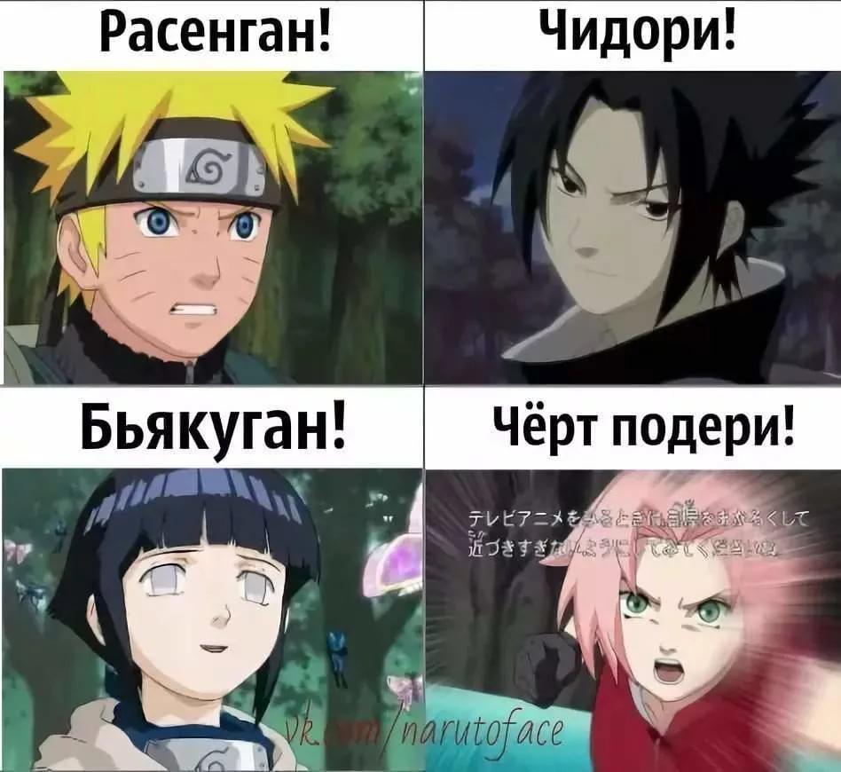 Ржачные аниме мемы на русском наруто 24