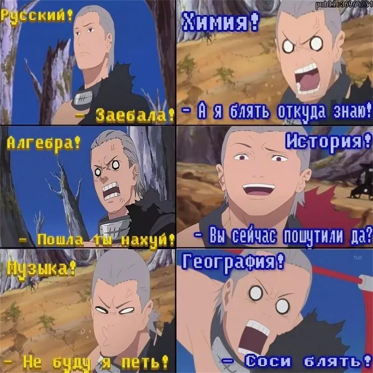 Ржачные аниме мемы на русском наруто 27