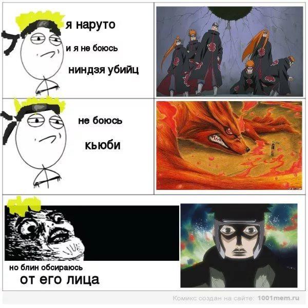 Ржачные аниме мемы на русском наруто 30
