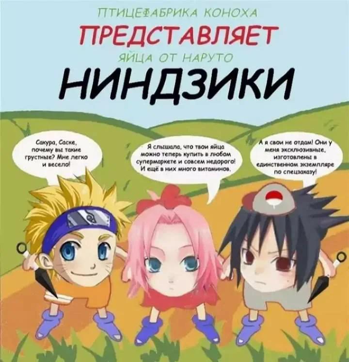 Ржачные аниме мемы на русском наруто 34