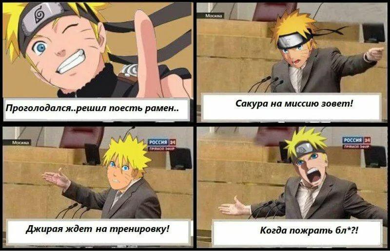 Ржачные аниме мемы на русском наруто 4