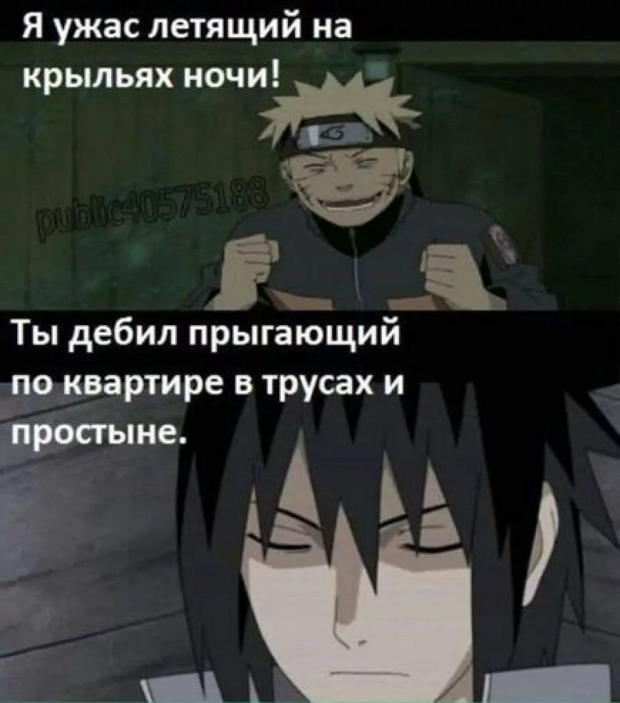 Ржачные аниме мемы на русском наруто 5
