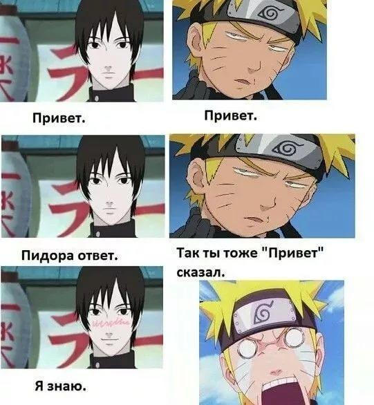Ржачные аниме мемы на русском наруто 6