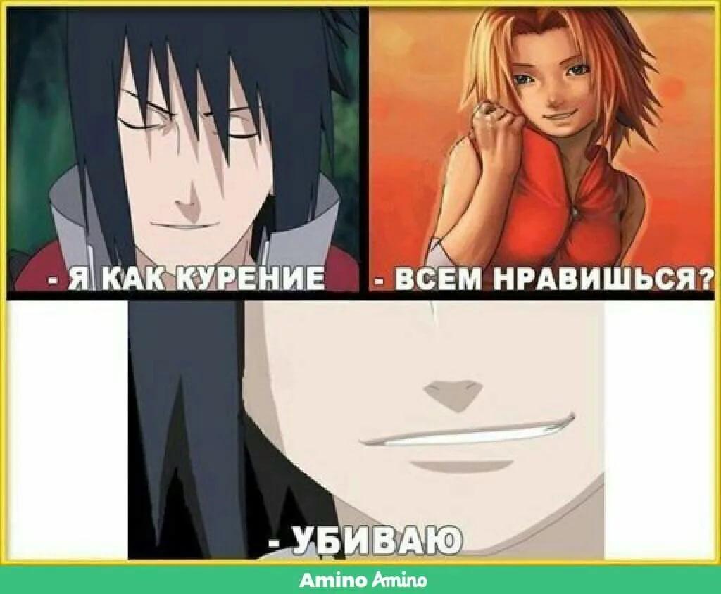 Ржачные аниме мемы на русском наруто 7