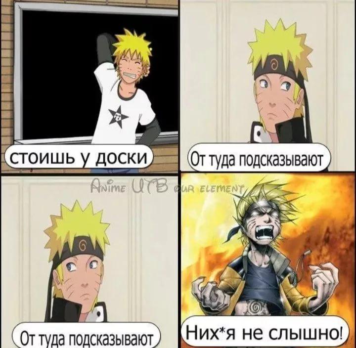 Ржачные аниме мемы на русском наруто 8