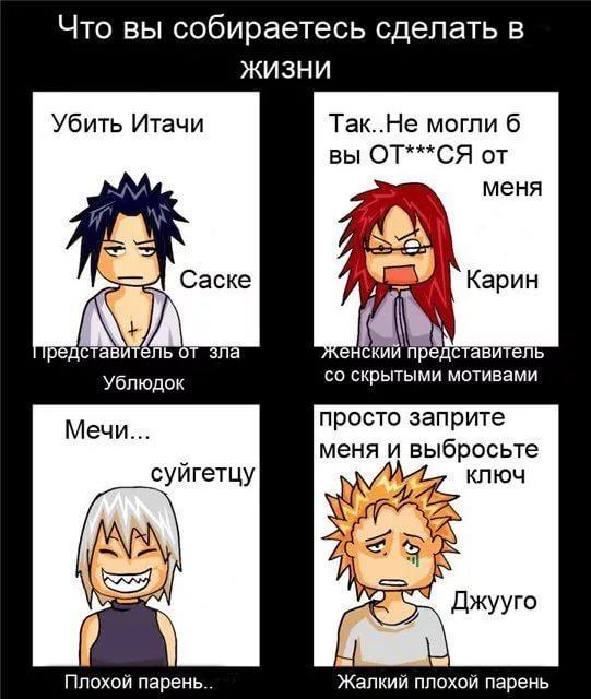 Смешные мемы про аниме наруто   топовые картинки 1
