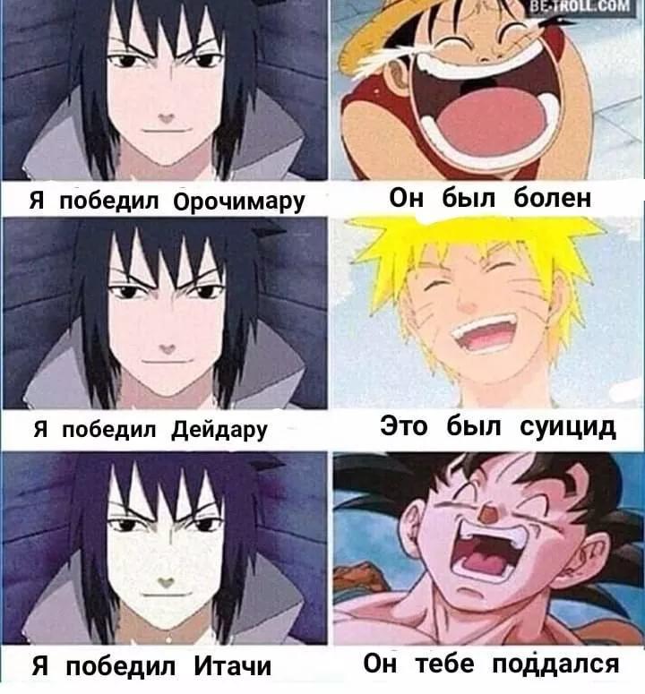 Смешные мемы про аниме наруто   топовые картинки 13