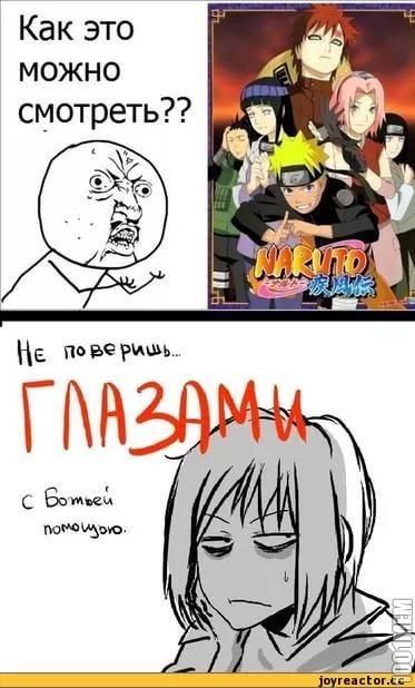 Смешные мемы про аниме наруто   топовые картинки 20
