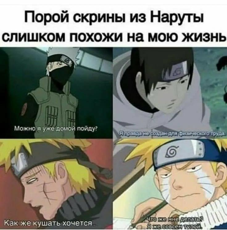 Смешные мемы про аниме наруто   топовые картинки 22