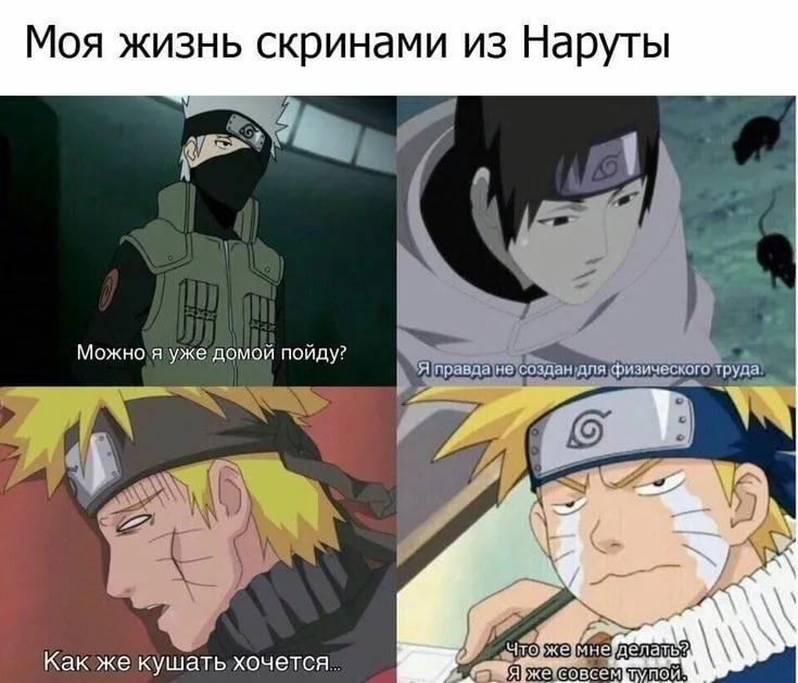 Смешные мемы про аниме наруто   топовые картинки 29