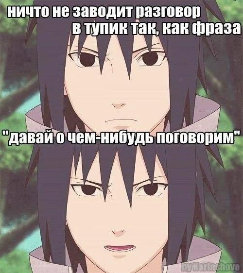 Смешные мемы про аниме наруто   топовые картинки 3