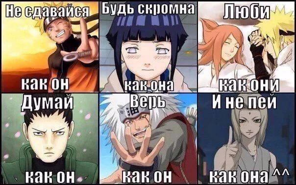 Смешные мемы про аниме наруто   топовые картинки 34