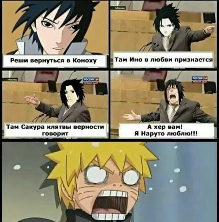 Смешные мемы про аниме наруто   топовые картинки 6