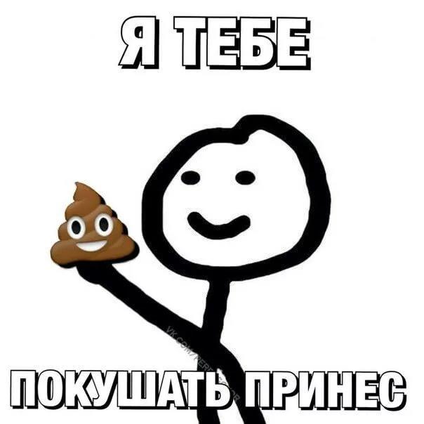 Топовые мемы на все случаи жизни 10