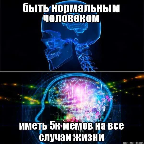 Топовые мемы на все случаи жизни 11