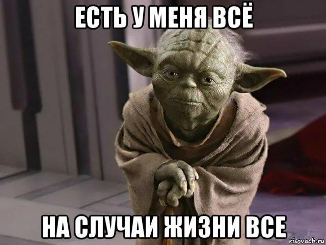 Топовые мемы на все случаи жизни 19