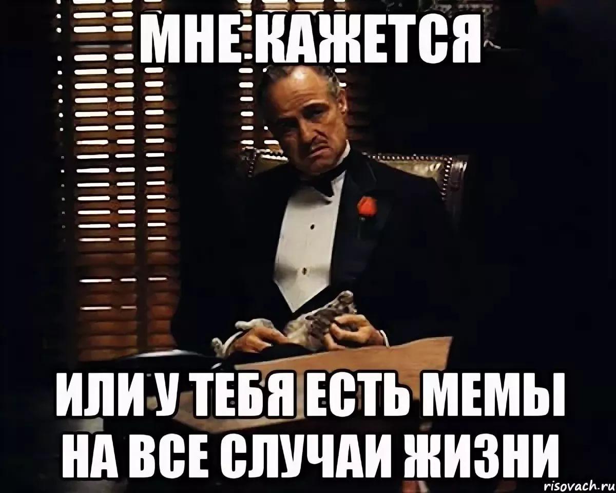 Топовые мемы на все случаи жизни 2