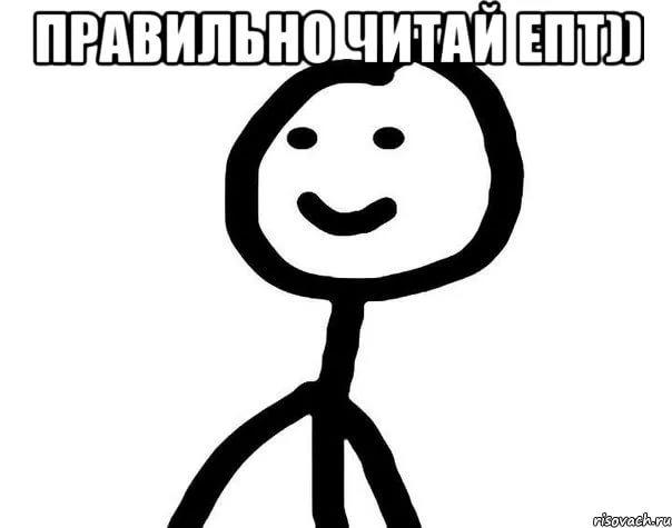 Топовые мемы на все случаи жизни 4