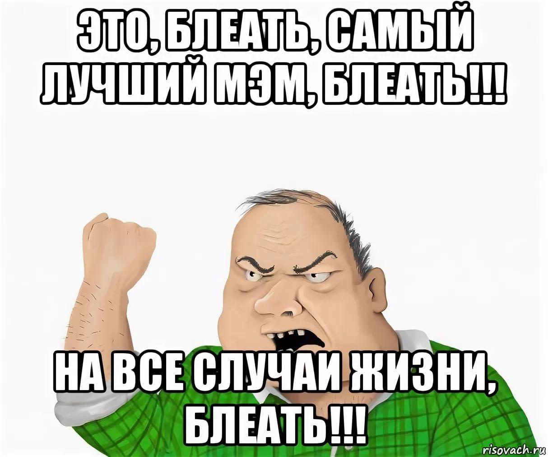 Топовые мемы на все случаи жизни 6
