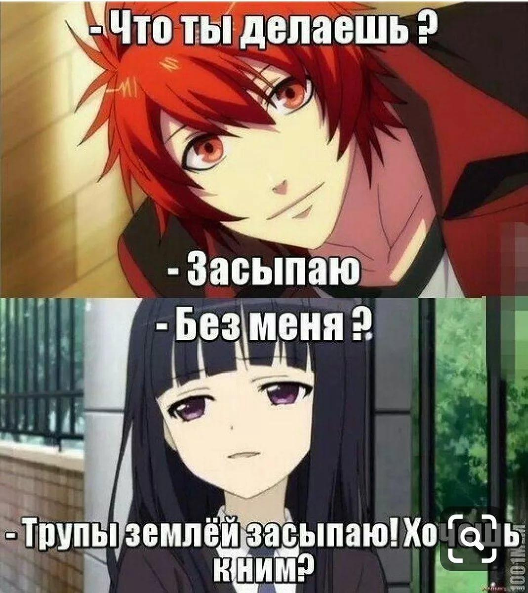 Угарные аниме мемы на русском про школу 1