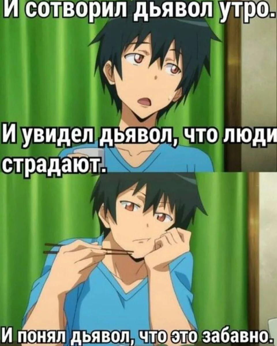 Угарные аниме мемы на русском про школу 10