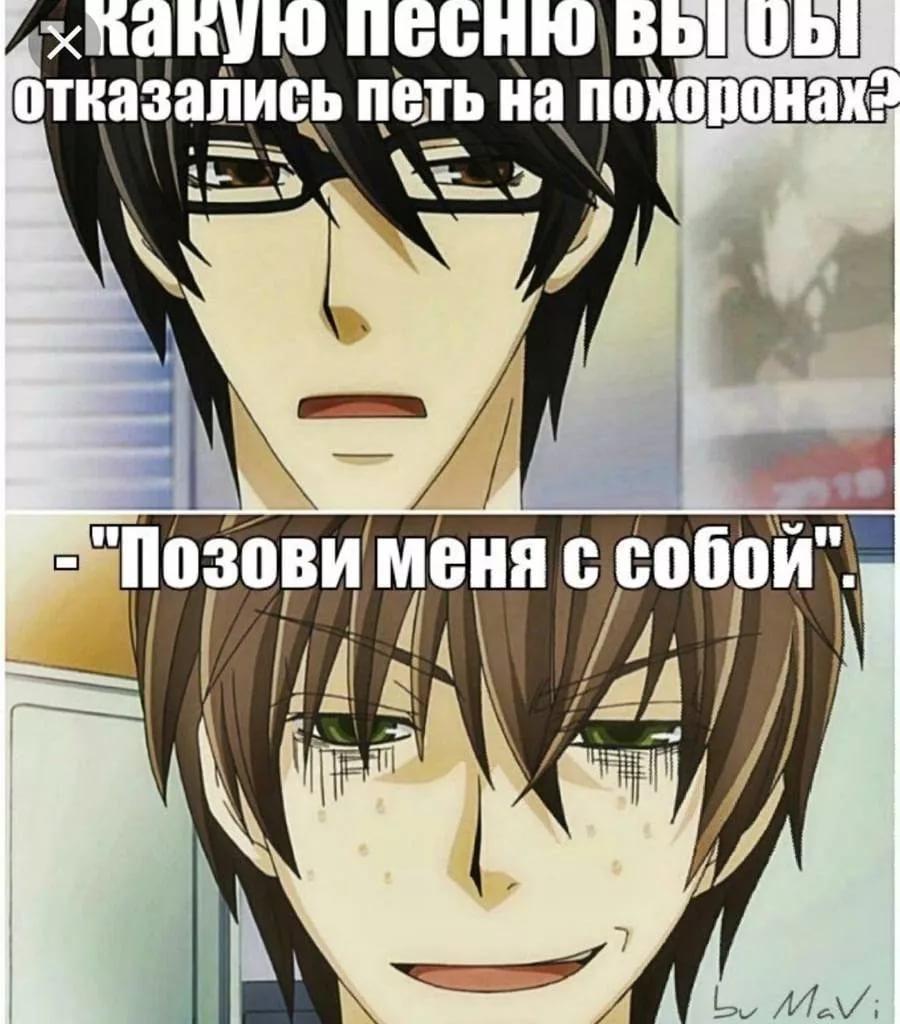 Угарные аниме мемы на русском про школу 11
